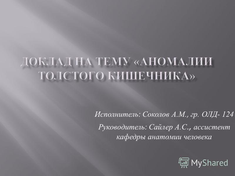 Исполнитель : Соколов А. М., гр. ОЛД - 124 Руководитель : Сайлер А. С., ассистент кафедры анатомии человека