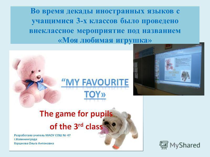 Во время декады иностранных языков с учащимися 3-х классов было проведено внеклассное мероприятие под названием «Моя любимая игрушка»