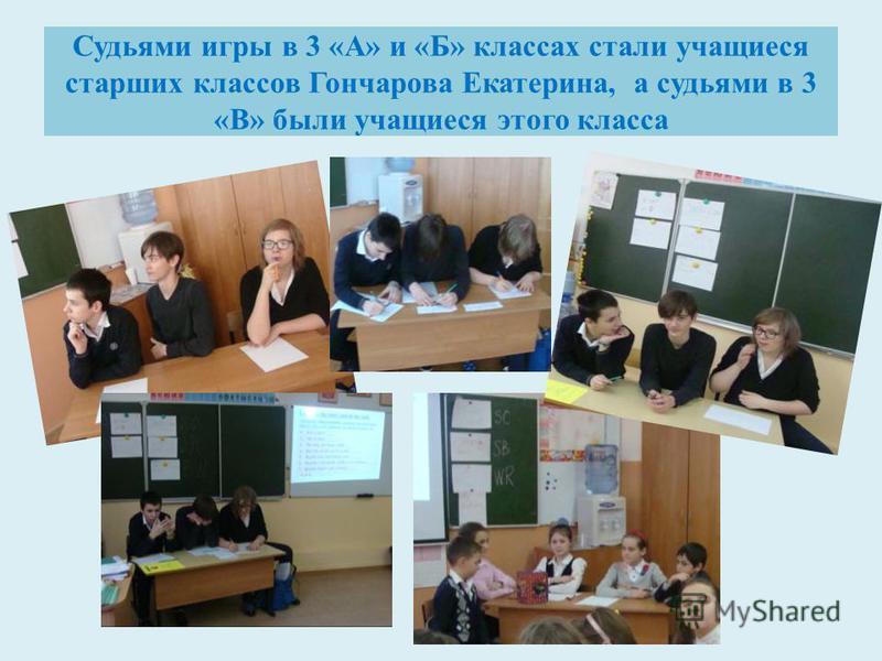 Судьями игры в 3 «А» и «Б» классах стали учащиеся старших классов Гончарова Екатерина, а судьями в 3 «В» были учащиеся этого класса