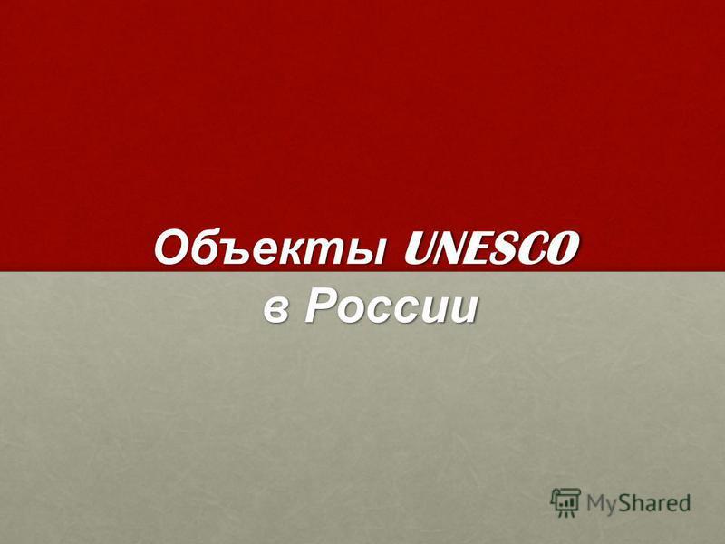 Объекты UNESCO в России
