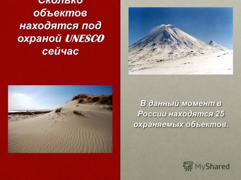 Сколько объектов находятся под охраной UNESCO сейчас В данный момент в России находятся 25 охраняемых объектов.