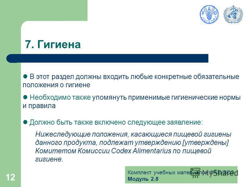 Комплект учебных материалов ФАО/ВОЗ Модуль 2.8 12 7. Гигиена В этот раздел должны входить любые конкретные обязательные положения о гигиене Необходимо также упомянуть применимые гигиенические нормы и правила Должно быть также включено следующее заявл