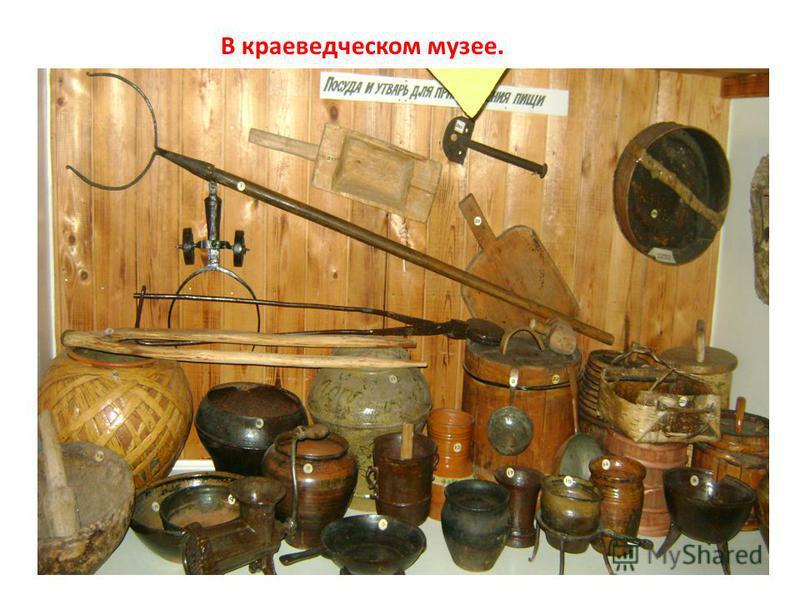 В краеведческом музее.