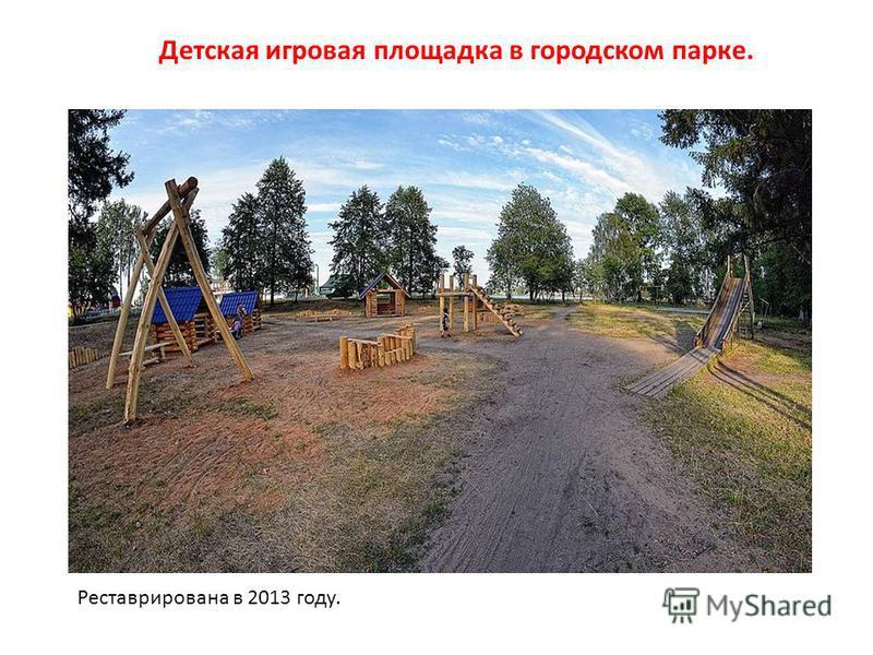 Детская игровая площадка в городском парке. Реставрирована в 2013 году.