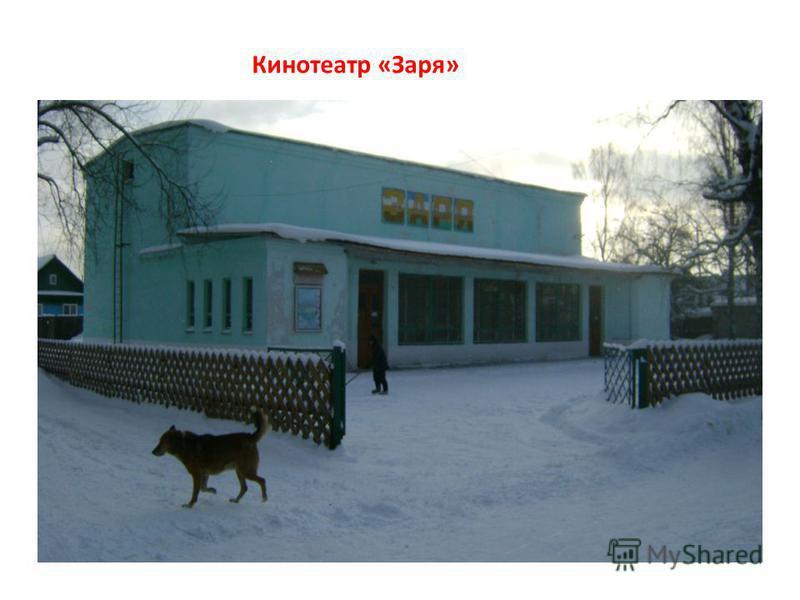 Кинотеатр «Заря»