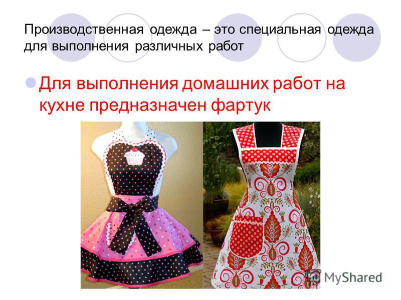 Производственная одежда – это специальная одежда для выполнения различных работ Для выполнения домашних работ на кухне предназначен фартук