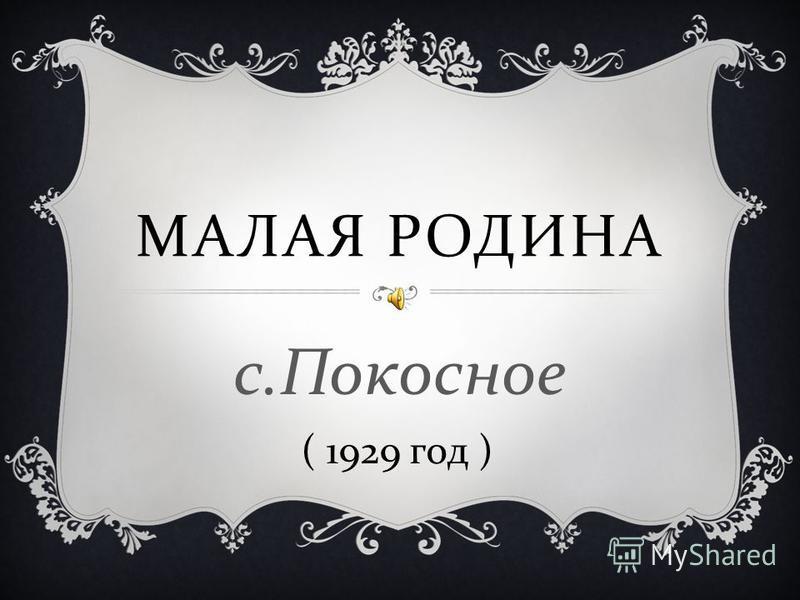МАЛАЯ РОДИНА с. Покосное ( 1929 год )