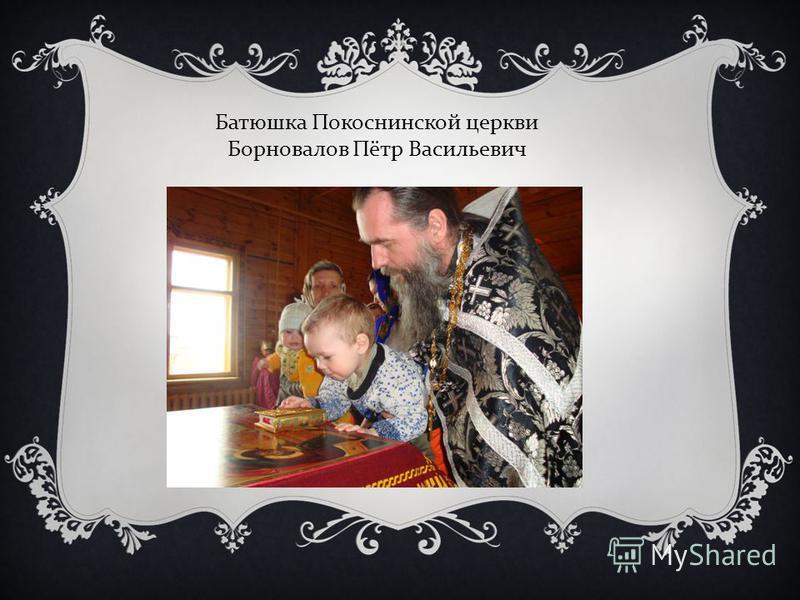 Батюшка Покоснинской церкви Борновалов Пётр Васильевич