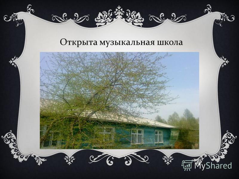 Открыта музыкальная школа