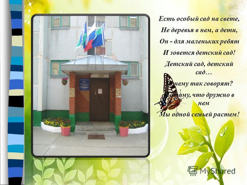 МБДОУ Детский сад «Росинка» 21 Воспитатель- Галимзянова И. А. г.Первоуральск Один день из жизни нашей группы