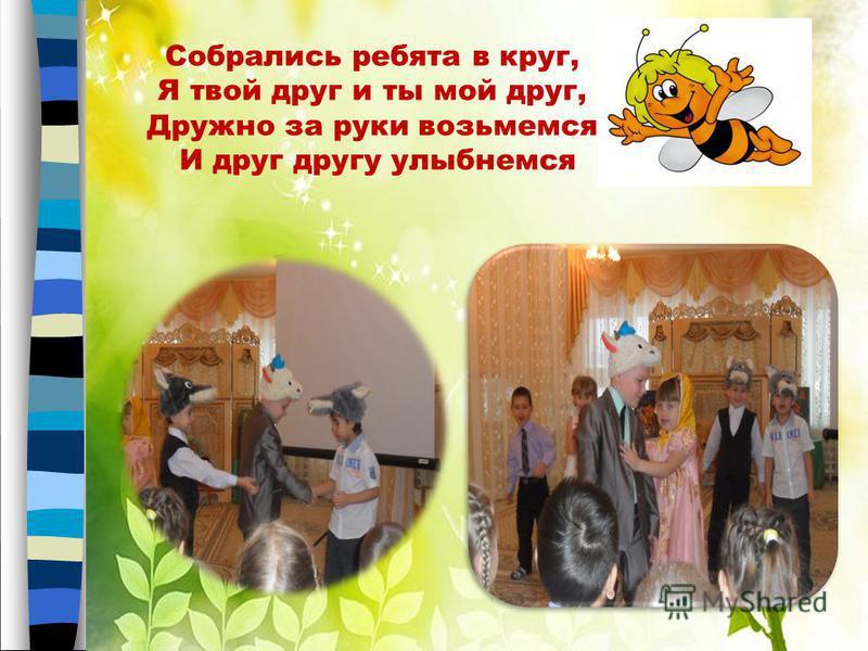 Группа «Пчелки»