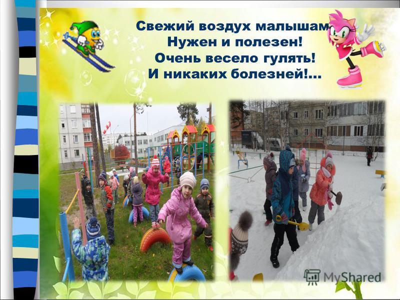 Любим мы не только бегать, Веселиться и играть Кроме этого мы очень любим Очень любим рисовать.