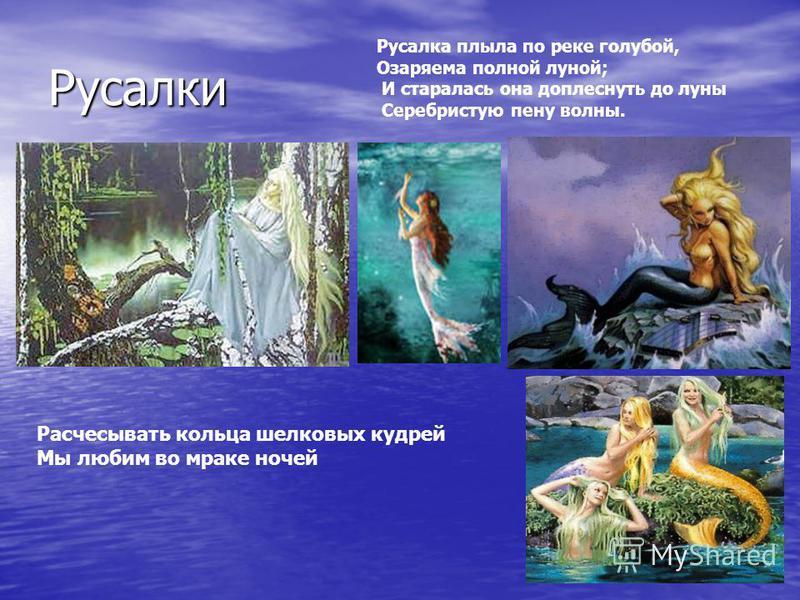 Русалки Русалка плыла по реке голубой, Озаряема полной луной; И старалась она доплеснуть до луны Серебристую пену волны. Расчесывать кольца шелковых кудрей Мы любим во мраке ночей