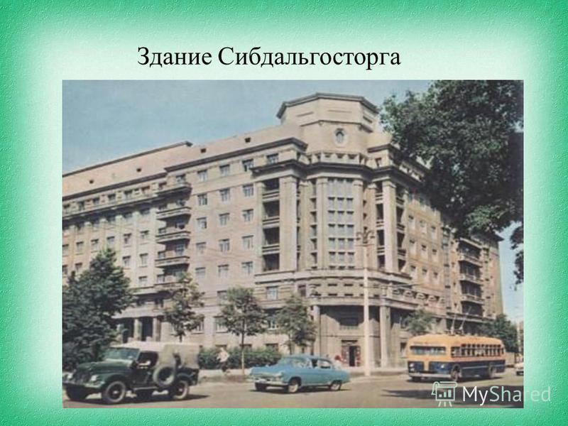 Здание Сибдальгосторга