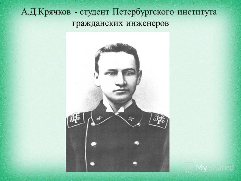 А.Д.Крячков - студент Петербургского института гражданских инженеров