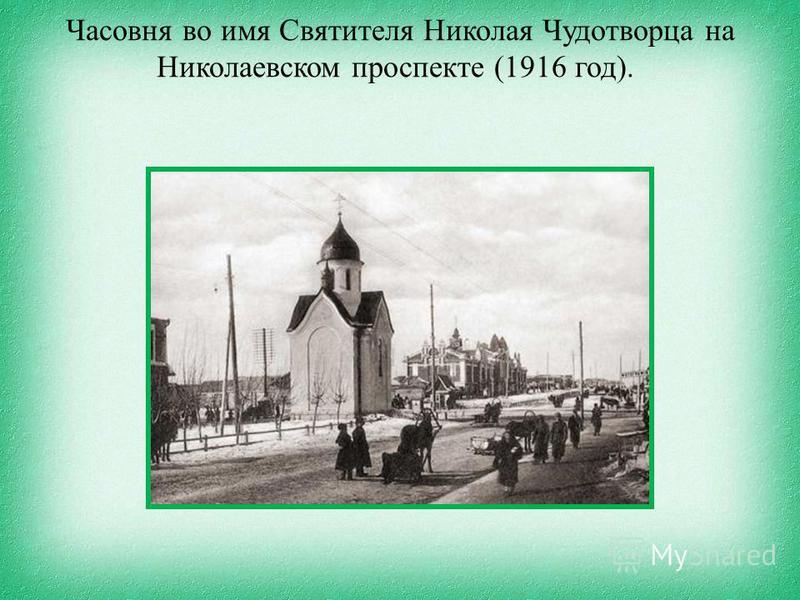 Часовня во имя Святителя Николая Чудотворца на Николаевском проспекте (1916 год).