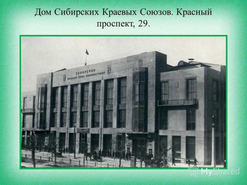 Дом Сибирских Краевых Союзов. Красный проспект, 29.