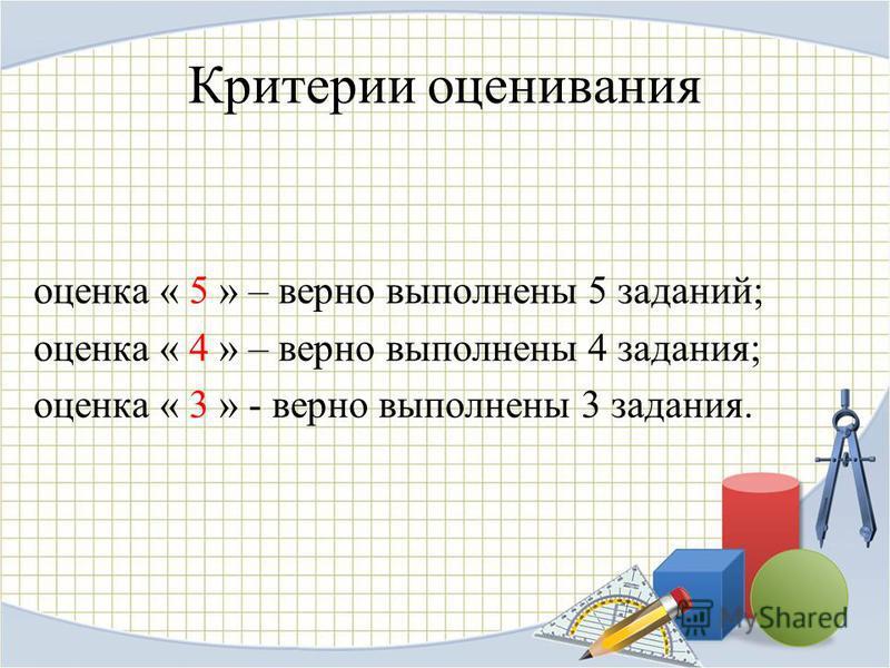 Критерии оценивания оценка « 5 » – верно выполнены 5 заданий; оценка « 4 » – верно выполнены 4 задания; оценка « 3 » - верно выполнены 3 задания.