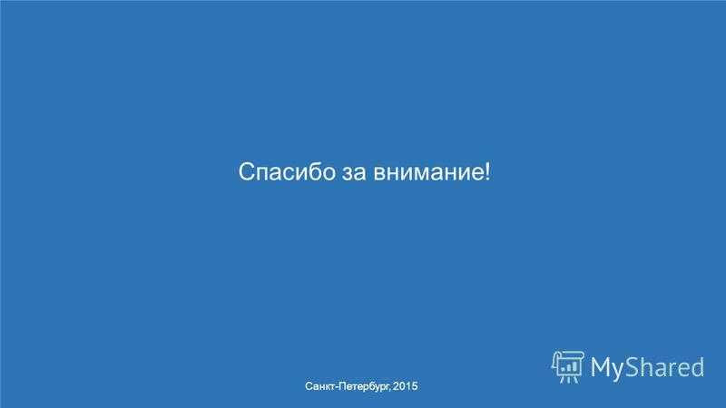 11 Спасибо за внимание! Санкт-Петербург, 2015
