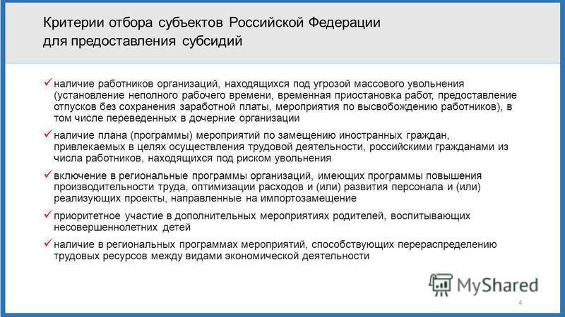 Критерии отбора субъектов Российской Федерации для предоставления субсидий наличие работников организаций, находящихся под угрозой массового увольнения (установление неполного рабочего времени, временная приостановка работ, предоставление отпусков бе