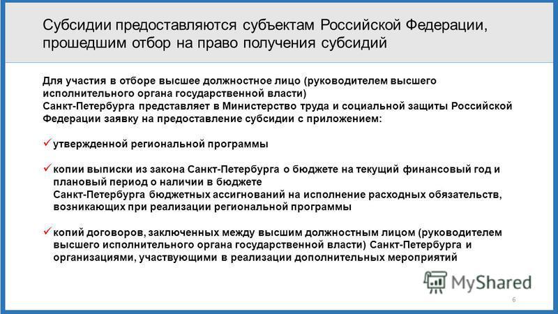 Субсидии предоставляются субъектам Российской Федерации, прошедшим отбор на право получения субсидий Для участия в отборе высшее должностное лицо (руководителем высшего исполнительного органа государственной власти) Санкт-Петербурга представляет в Ми