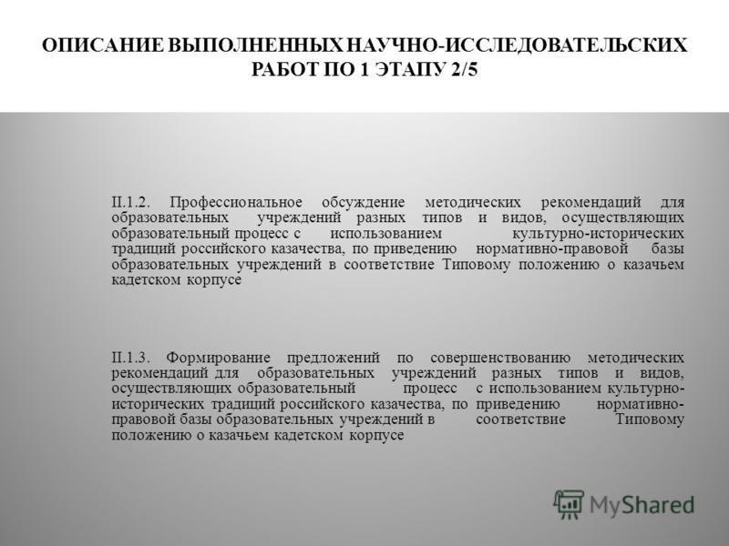 ОПИСАНИЕ ВЫПОЛНЕННЫХ РАБОТ II.1.2. Профессиональное обсуждение методических рекомендаций для образовательных учреждений разных типов и видов, осуществляющих образовательный процесс с использованием культурно-исторических традиций российс кого казачес
