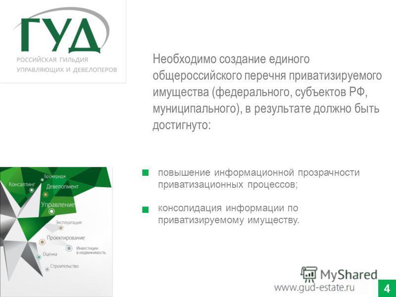 Необходимо создание единого общероссийского перечня приватизируемого имущества (федерального, субъектов РФ, муниципального), в результате должно быть достигнуто: повышение информационной прозрачности приватизационных процессов; консолидация информаци