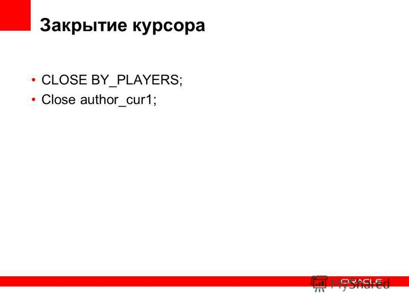 Закрытие курсора CLOSE BY_PLAYERS; Close author_cur1;