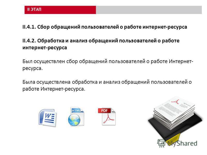 II.4.1. Сбор обращений пользователей о работе интернет-ресурса II.4.2. Обработка и анализ обращений пользователей о работе интернет-ресурса Был осуществлен сбор обращений пользователей о работе Интернет- ресурса. Была осуществлена обработка и анализ