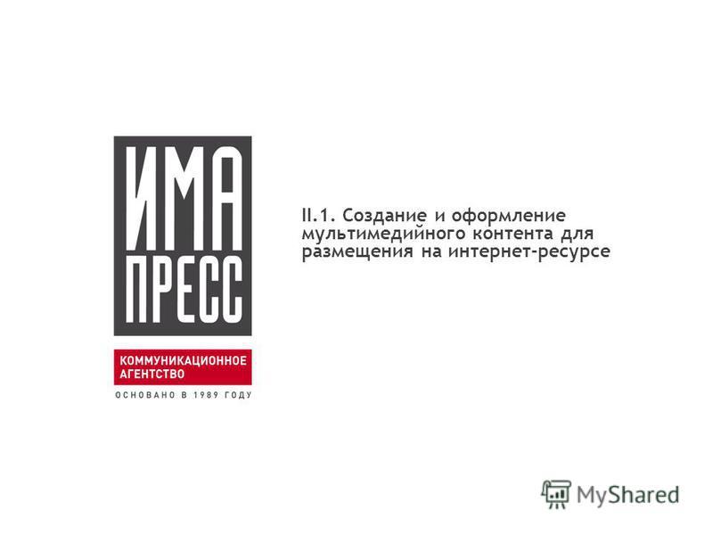 II.1. Создание и оформление мультимедийного контента для размещения на интернет-ресурсе
