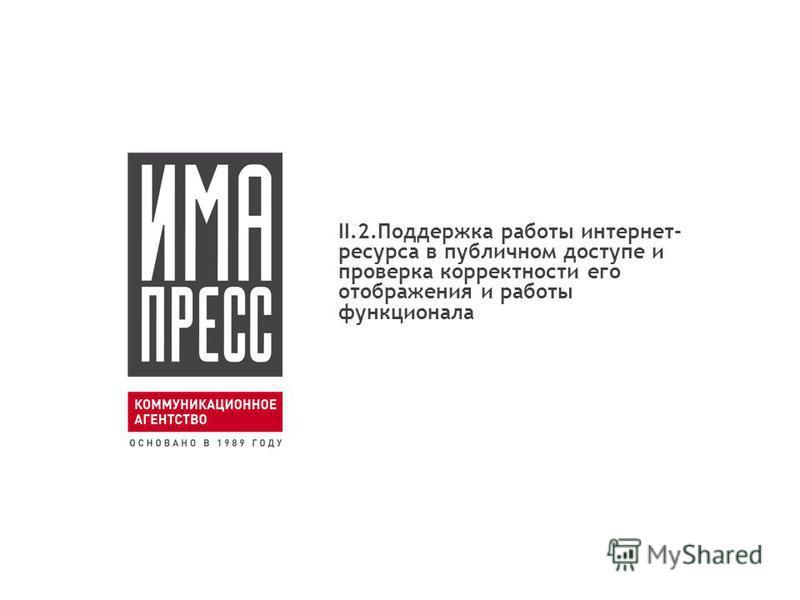II.2. Поддержка работы интернет- ресурса в публичном доступе и проверка корректности его отображения и работы функционала