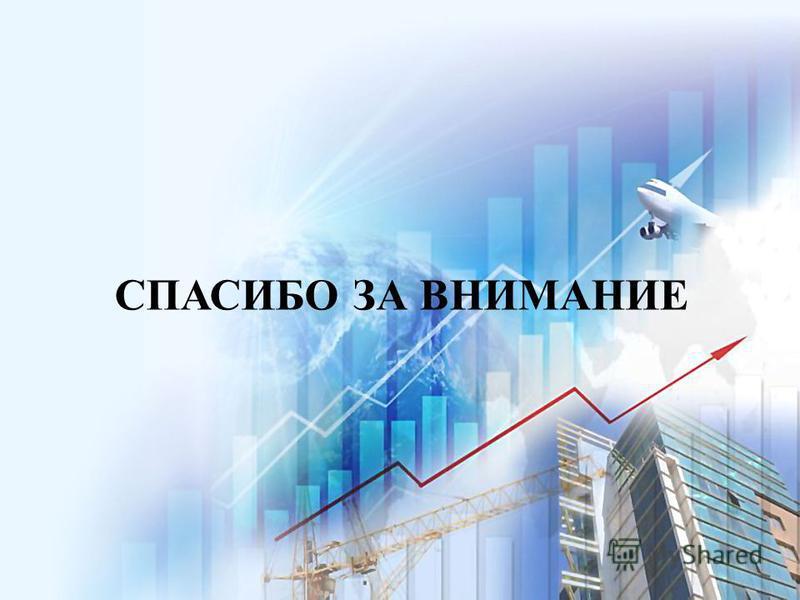 9 ОБ ИТОГАХ РАЗВИТИЯ ПРОМЫШЛЕННОСТИ ВОЛГОГРАДА 11 месяцев 2013 года Материал подготовлен управлением промышленной политики департамента экономического развития СПАСИБО ЗА ВНИМАНИЕ