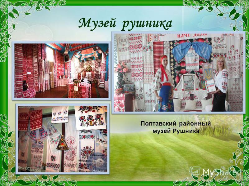 Музей рушника Полтавский районный музей Рушника