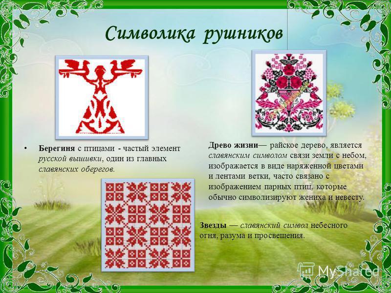 Символика рушников Берегиня с птицами - частый элемент русской вышивки, один из главных славянских оберегов. Древо жизни райское дерево, является славянским символом связи земли с небом, изображается в виде наряженной цветами и лентами ветки, часто с