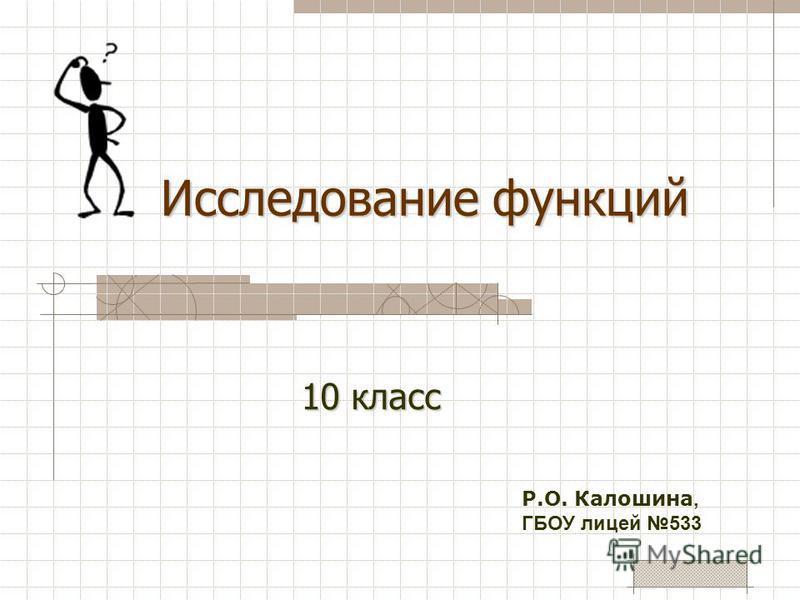 Исследование функций 10 класс Р.О. Калошина, ГБОУ лицей 533