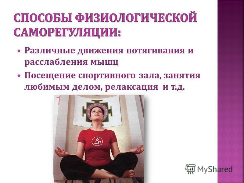 «Болезни души неотделимы от болезней тела» Спутник стресса – это мышечный зажим. Мышечный зажим – остаточное явление напряжения, появившееся из-за отрицательных эмоций и нереализованных желаний. «Мышечный панцирь». Он образуется у людей, не умеющих о