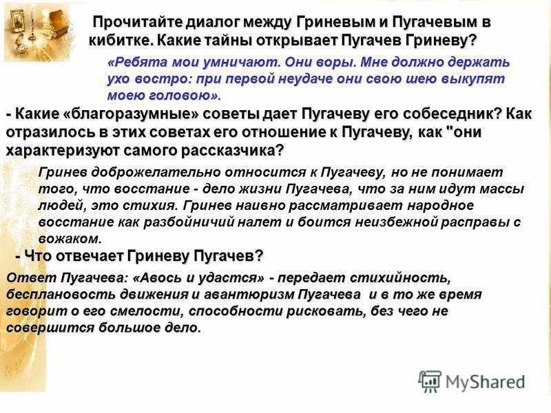 Прочитайте диалог между Гриневым и Пугачевым в кибитке. Какие тайны открывает Пугачев Гриневу? Прочитайте диалог между Гриневым и Пугачевым в кибитке. Какие тайны открывает Пугачев Гриневу? «Ребята мои умничают. Они воры. Мне должно держать ухо востр