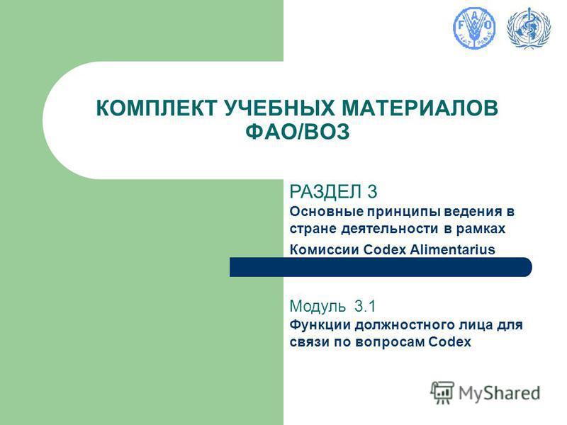 КОМПЛЕКТ УЧЕБНЫХ МАТЕРИАЛОВ ФАО/ВОЗ РАЗДЕЛ 3 Основные принципы ведения в стране деятельности в рамках Комиссии Codex Alimentarius Модуль 3.1 Функции должностного лица для связи по вопросам Codex