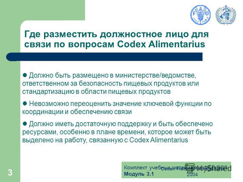 Комплект учебных материалов ФАО/ВОЗ Модуль 3.1 Codex Training Package June 2004 3 Где разместить должностное лицо для связи по вопросам Codex Alimentarius Должно быть размещено в министерстве/ведомстве, ответственном за безопасность пищевых продуктов