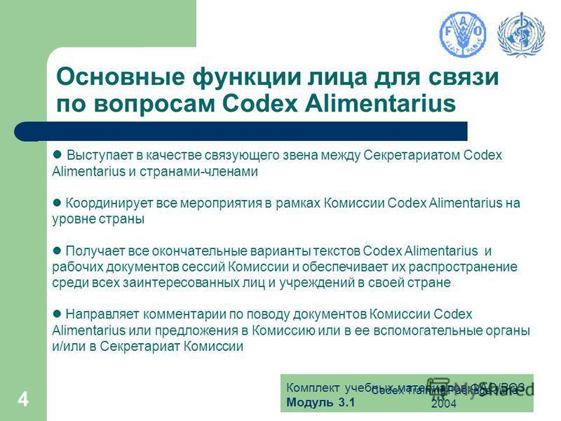 Комплект учебных материалов ФАО/ВОЗ Модуль 3.1 Codex Training Package June 2004 4 Основные функции лица для связи по вопросам Codex Alimentarius Выступает в качестве связующего звена между Секретариатом Codex Alimentarius и странами-членами Координир