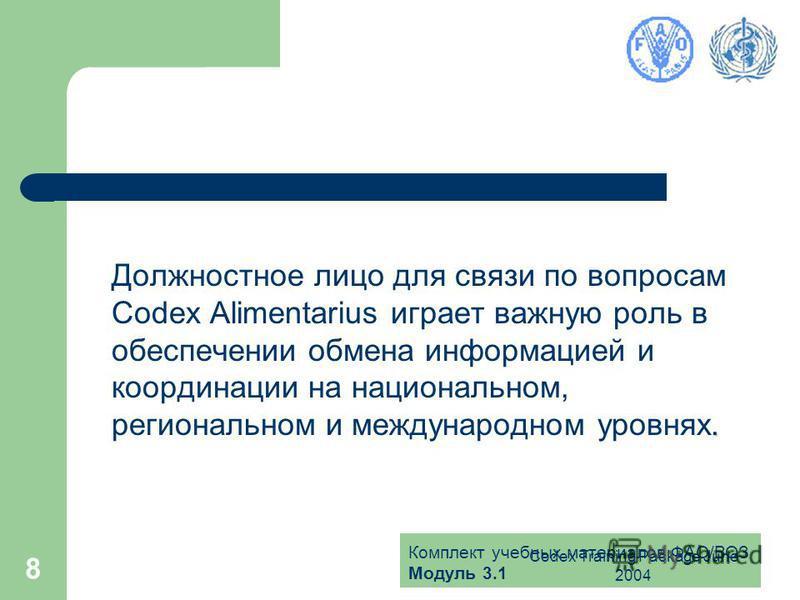 Комплект учебных материалов ФАО/ВОЗ Модуль 3.1 Codex Training Package June 2004 8. Должностное лицо для связи по вопросам Codex Alimentarius играет важную роль в обеспечении обмена информацией и координации на национальном, региональном и международн