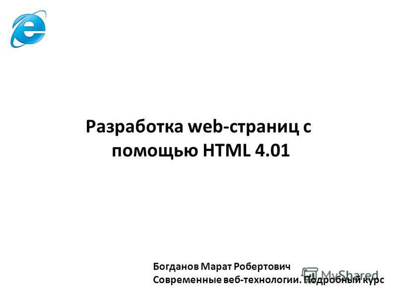 Богданов Марат Робертович Современные веб-технологии. Подробный курс Разработка web-страниц с помощью HTML 4.01