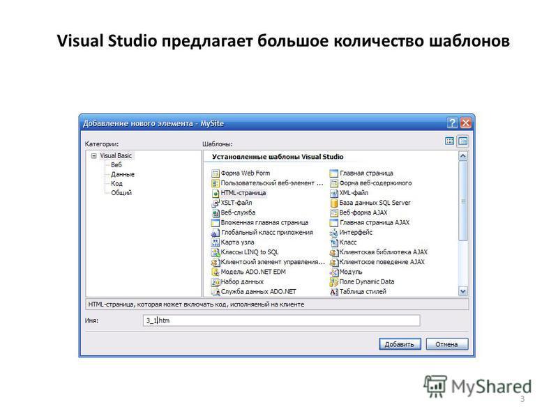 Visual Studio предлагает большое количество шаблонов 3