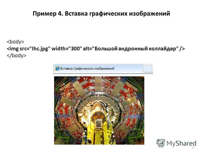 Пример 4. Вставка графических изображений 7