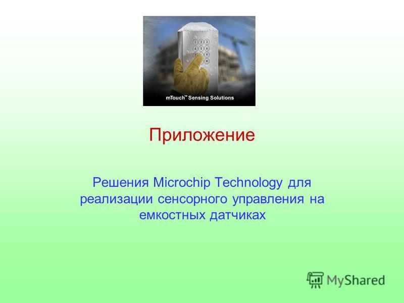 Приложение Решения Microchip Teсhnology для реализации сенсорного управления на емкостных датчиках