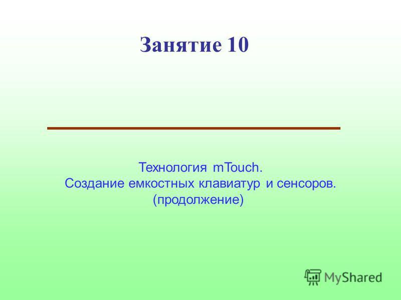 Занятие 10 Технология mTouch. Создание емкостных клавиатур и сенсоров. (продолжение)