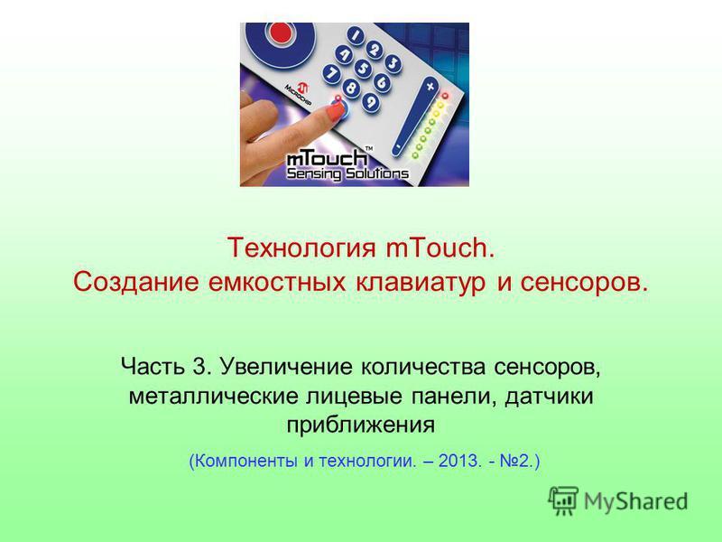Технология mTouch. Создание емкостных клавиатур и сенсоров. Часть 3. Увеличение количества сенсоров, металлические лицевые панели, датчики приближения (Компоненты и технологии. – 2013. - 2.)
