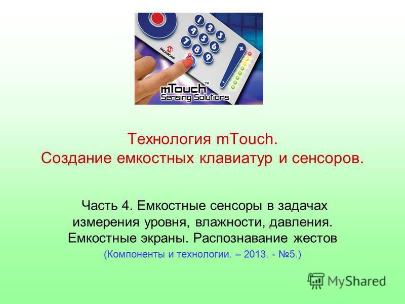 Технология mTouch. Создание емкостных клавиатур и сенсоров. Часть 4. Емкостные сенсоры в задачах измерения уровня, влажности, давления. Емкостные экраны. Распознавание жестов (Компоненты и технологии. – 2013. - 5.)