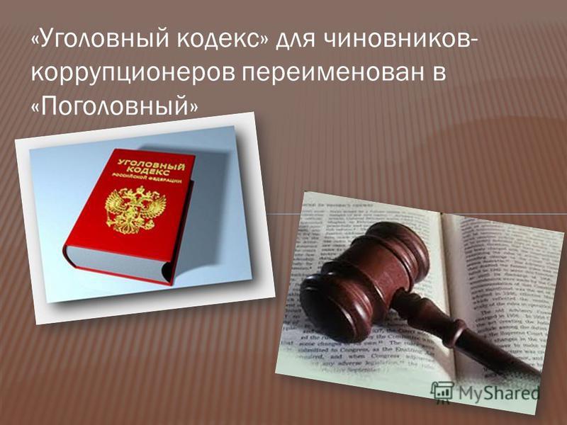 «Уголовный кодекс» для чиновников- коррупционеров переименован в «Поголовный»