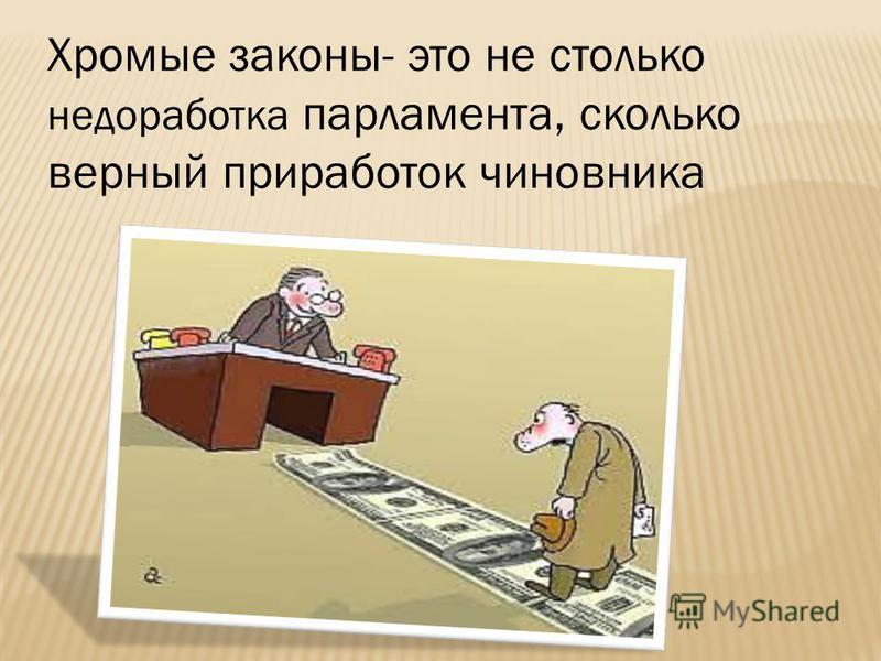 Хромые законы- это не столько недоработка парламента, сколько верный приработок чиновника
